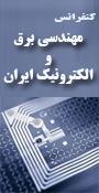 پنجمین کنفرانس ملی  مهندسی  برق و  الکترونیک  ایران 29 تا 31 مرداد ماه 1392