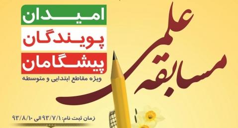 مسابقه علمی طبق برنامه در سراسر کشور برگزار خواهد شد