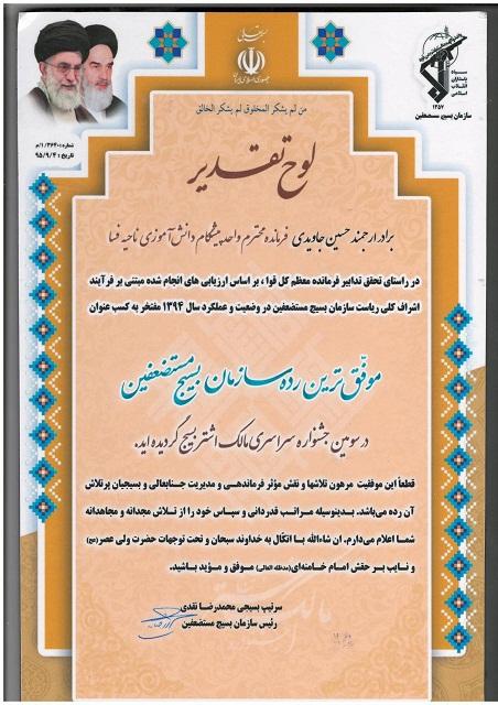 دو واحد مقاومت پیشگام خواهر وبرادر حوزه بسیج دانش آموزی بقیه الله فسا،به عنوان موفق ترین رده سازمان بسیج مستضعفین معرفی شدند