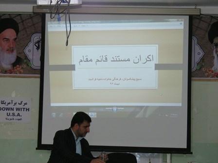 اکران فیلم مستند قائم مقام