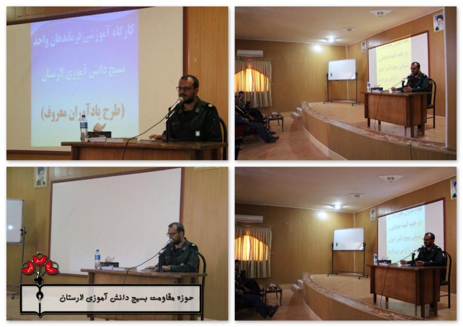 جلسه امر به معروف مدیران آموزشگاه های لارستان برگزار شد