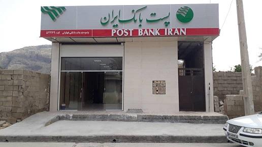 افتتاح باجه بانکی ( پست بانک ایران )
