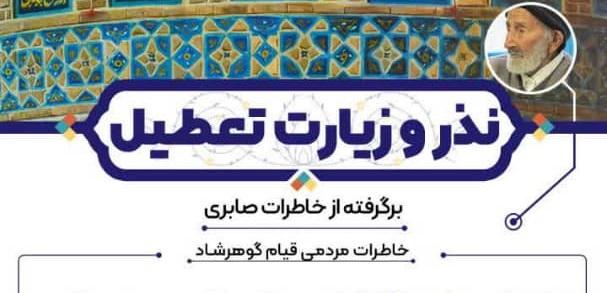 بسته صوتی وتصویری ویژه نامه حجاب و عفاف